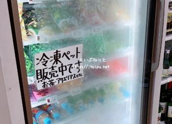 コンビニの冷凍庫の「冷凍ペット販売中」の張り紙
